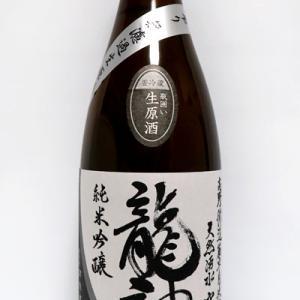 【和歌山】 龍神丸 純米吟醸 袋吊り 瓶囲い生原酒 29BY