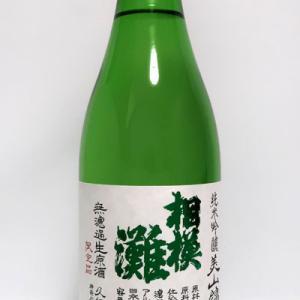 【神奈川】 相模灘 純米吟醸 美山錦 槽場詰め 無濾過生原酒 30BY