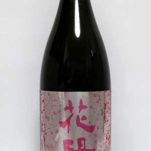 【埼玉】 花陽浴 純米吟醸 備前雄町 無濾過生原酒 30BY