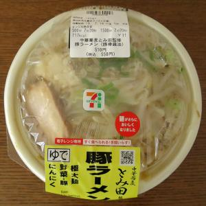 ◆ 中華蕎麦とみ田監修 豚ラーメン(豚骨醤油)◆ セブン-イレブン ◆
