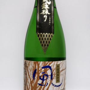 【奈良】 風の森 笊籬採り 純米 雄町 無濾過生原酒 30BY