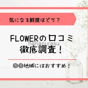 flowerの口コミを徹底解説!アプリが使いにくいって噂は本当?