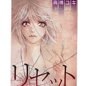 リセット~囚われ全身整形~3話の漫画が無料で読むことができる!?