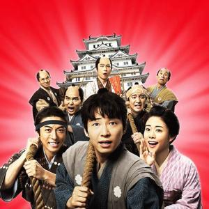 「引っ越し大名!」超豪華キャスト陣が一挙発表。星野源が主演、及川光博はコミカル役で参戦!