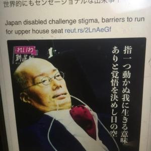 ロイター通信がれいわ新選組の山本太郎氏を特集!  障がい者の擁立を評価!