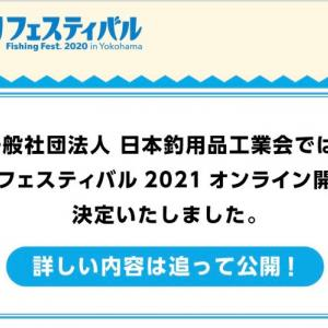 釣りフェスティバル、オンライン開催!