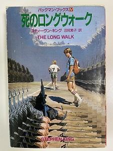 「死のロングウォーク」、スティーヴン・キング作品で1番怖かった
