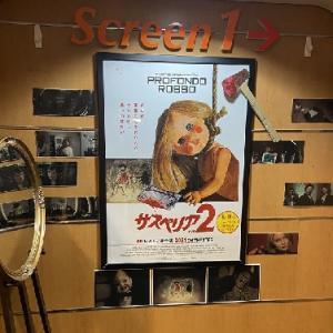「サスペリア2」4Kレストア完全版・特別記念上映に行ってきました