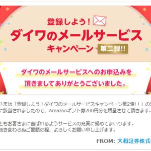 大和証券からキャンペーンのアマゾンギフト券が届きました