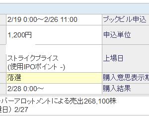ウイルテック(7087)IPO当落抽選結果
