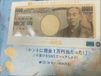 セゾンのお月玉で本当に1万円が当たった