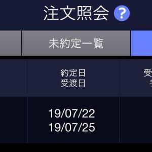 2019年7月22日にリンクバル株が夜間PTSでSTOP高の948円で売れてしまった。
