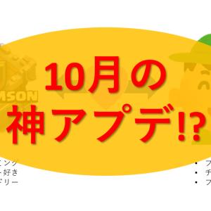 【クラクラ】10月アップデートは神アプデ!?