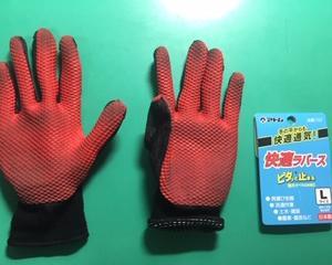 至高の四足用具を探せ!手袋編1