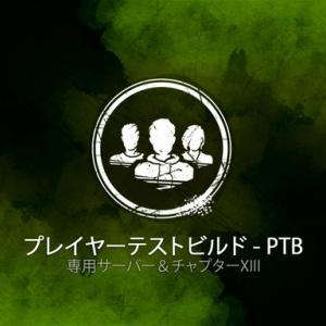 【DBD】PTB3.2.0パッチノートまとめ パーク効果変更や専用サーバーの追加など