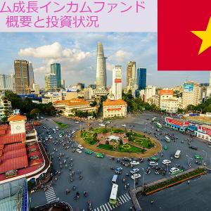 アジアへの投資 ベトナム成長インカムファンドに投資しています!【投資信託】