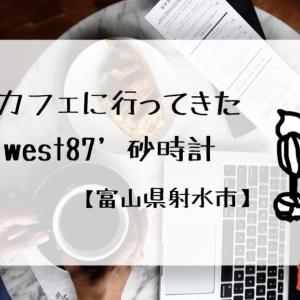 珈琲好き必見!Cafe west87′ 砂時計【富山県射水市】