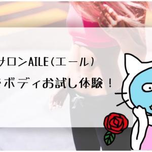 エステサロンAILE(エール)金沢店でボディお試し体験!