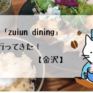 カフェ「zuiun dining」に行ってきた!【金沢】