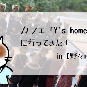カフェ「Y's home」に行ってきた!【野々市】