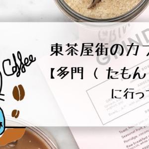 ひがし茶屋街のCafe【多門(たもん)】に行ってきた