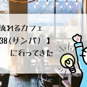 ジャズが流れるカフェ【cafe38(サンパ)】に行ってきた