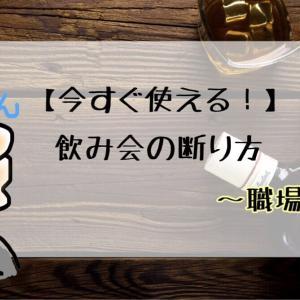 【今すぐ使える!】飲み会の断り方~職場編~