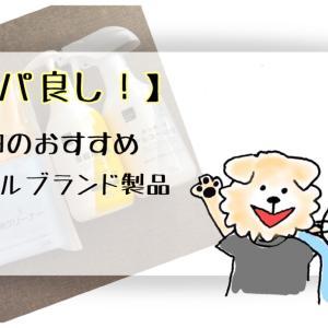 【コスパ良し!】マツキヨのおすすめオリジナルブランド製品!