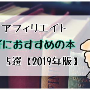 ブログアフィリエイト初心者におすすめの本5選【2019年版】