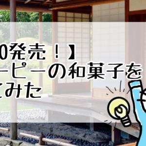 【8/20発売!】スヌーピーの和菓子を買ってみた