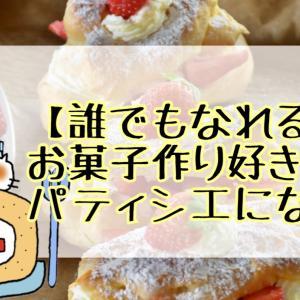 【誰でもなれる!】お菓子作り好きからパティシエになろう