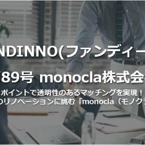【FUNDINNO 第89号】monocla株式会社