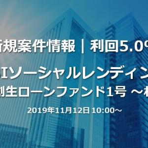 【利回5.0%】SBISL地域創生ローンファンド 1号 ~札幌~ | SBI