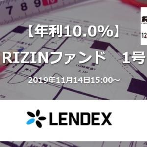 【新規案件・年利10.0%】RIZINファンド 1号