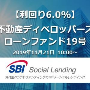【新規案件・利回6.0%】不動産ディベロッパーズローンファンド19号|SBI