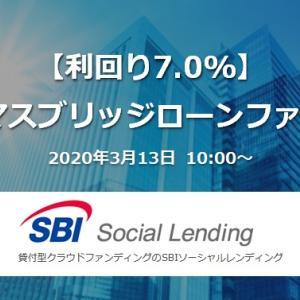 【新規案件・利回7.0%】バイオマスブリッジローンファンド8号|SBI