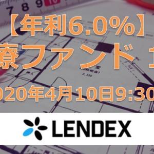 【新規案件・年利6.0%】医療ファンド 1号|LENDEX