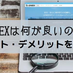 【解説】LENDEXのメリット・デメリット|これからソーシャルレンディングを始める方はぜひご参考に!!