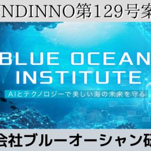 【FUNDINNO 第129号】株式会社ブルーオーシャン研究所とは?IPOでのリターンは?気になったことをまとめてみた!