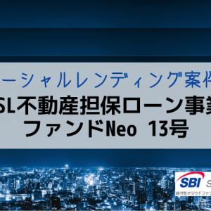 【新規案件・利回6.0%】SBISL不動産担保ローン事業者ファンドNeo 13号|SBIソーシャルレディング