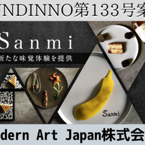 【FUNDINNO 第133号】Modern Art Japan株式会社とは?IPOでのリターンは?気になったことをまとめてみた!