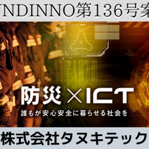 【FUNDINNO 第136号】株式会社タヌキテックとは?IPOでのリターンは?気になったことをまとめてみた!