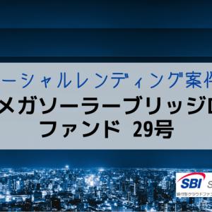 【新規案件・利回7.0%】メガソーラーブリッジローンファンド 29号|SBIソーシャルレディング