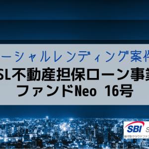 【利回り5.5%】不動産担保ローン事業者ファンドNeo 16号|SBIソーシャルレディング