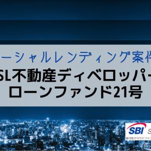 【利回り6.0%】不動産ディベロッパーズローンファンド21号|SBIソーシャルレディング