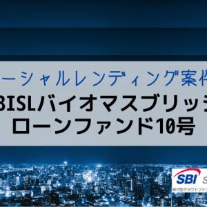 【利回り7.0%】バイオマスブリッジローンファンド10号|SBIソーシャルレディング