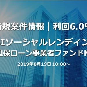 【新規案件・利回6.0%】不動産担保ローン事業者ファンドNeo 4号|SBI