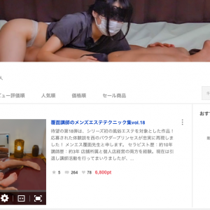 【メンエスニュース】メンエス動画FC2コンテンツマーケット 覆面講師さんなど