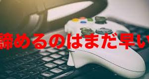 【裏ワザ公開】中途の未経験が超簡単にゲームプログラマー・プランナーになれる方法