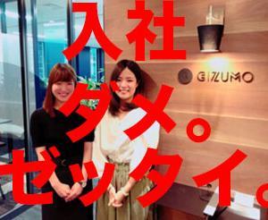 【危険】株式会社Gizumoは「経歴詐称のプロ集団」 全ての闇を暴露します!